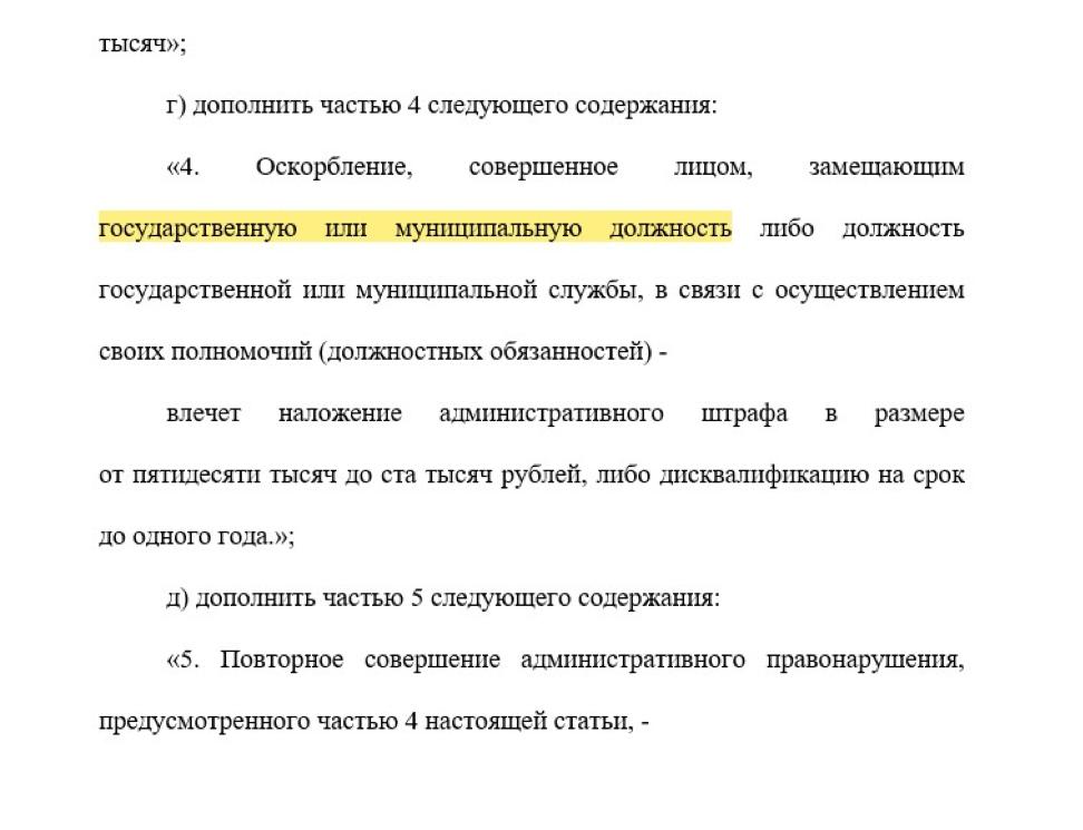 Штрафы для чиновников за хамство (законопроект)
