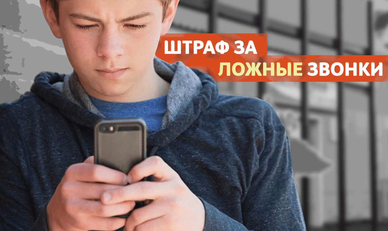 Родителей телефонных хулиганов будут привлекать к ответственности за ложные звонки