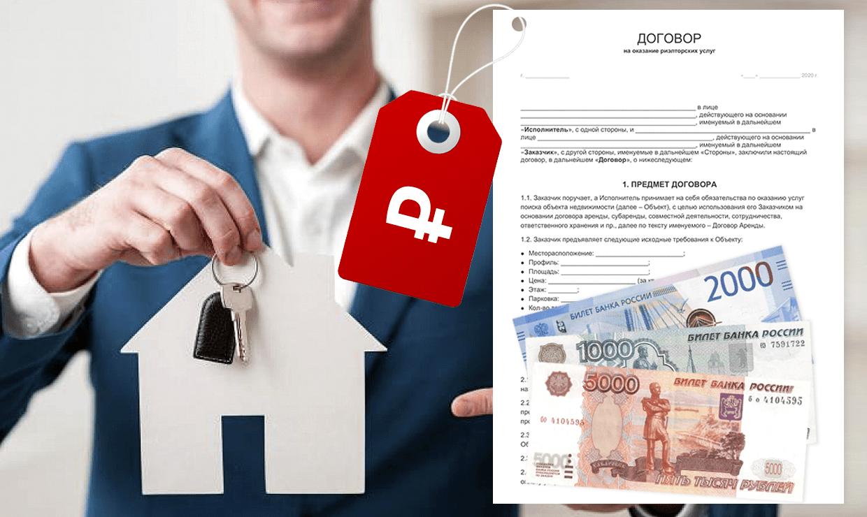 Сколько стоят услуги риэлтора при покупке и продаже квартиры?