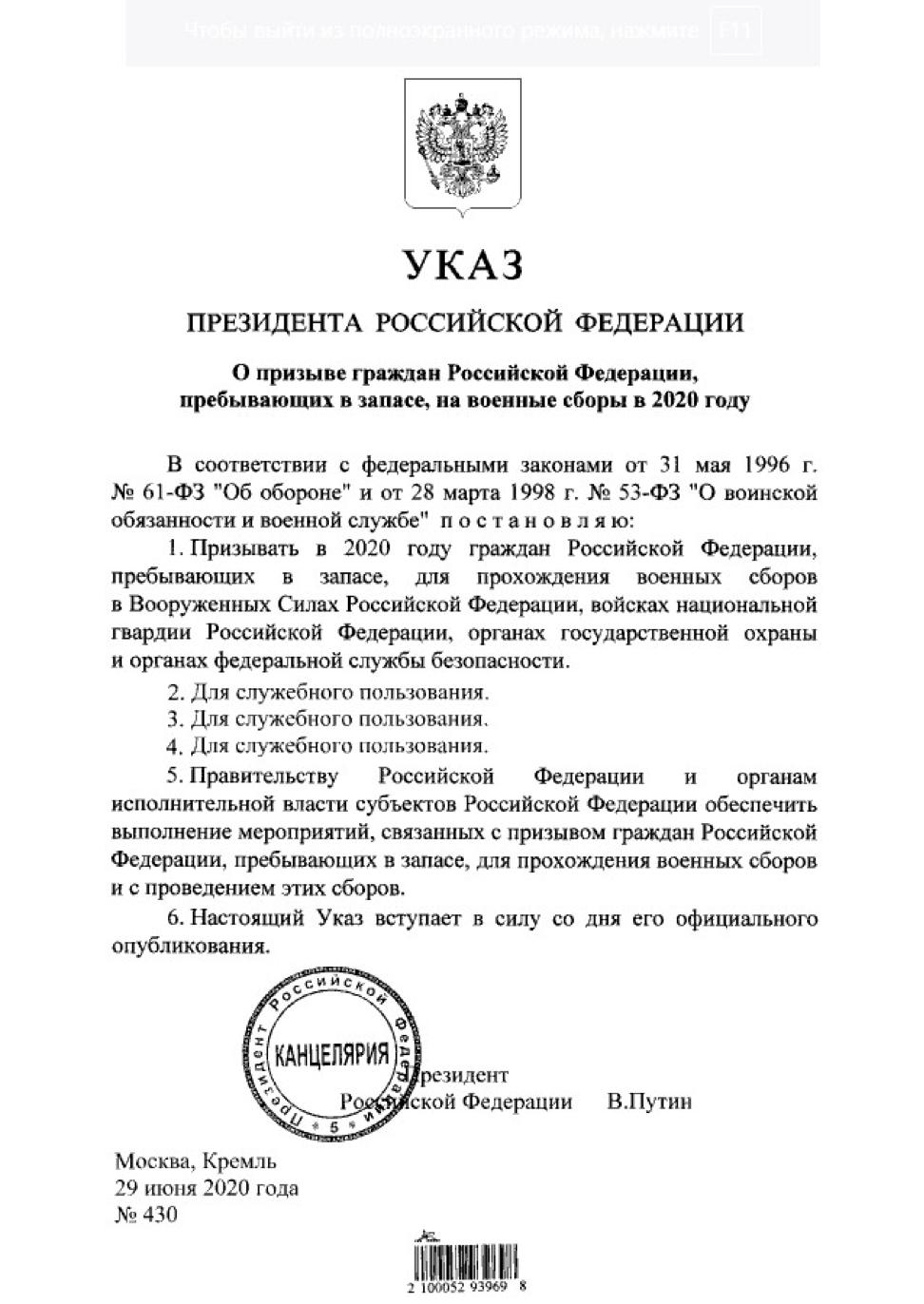 Указ о призыве граждан РФ пребывающих в запасе на военные сборы в 2020 году