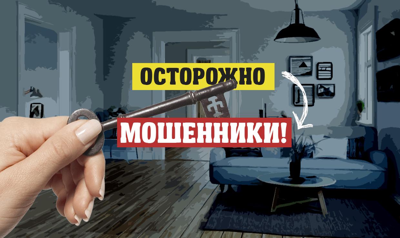 В России орудуют мошенники, выдающие себя за риелторов