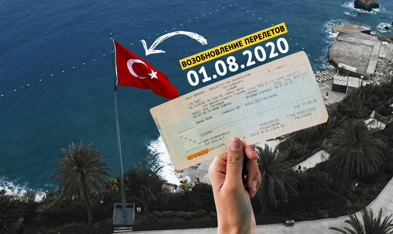 МИД запланировал возобновление перелетов в Турцию на 1 августа