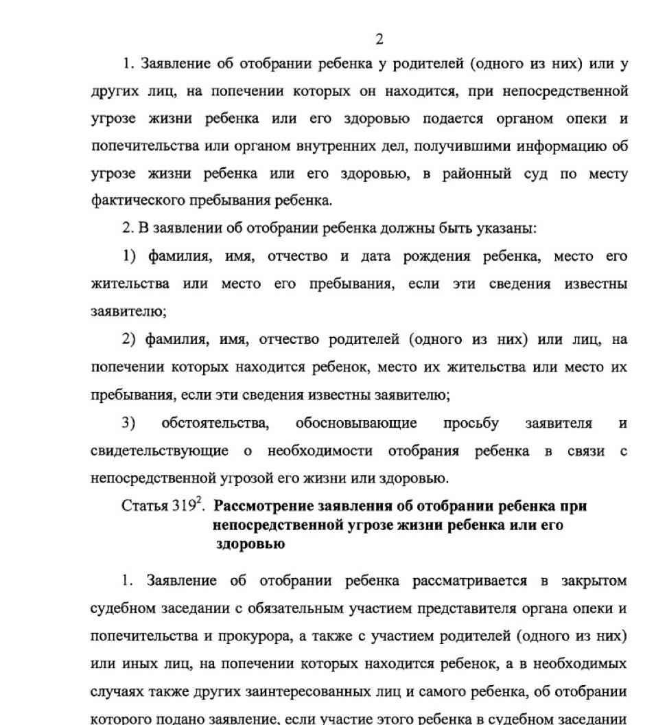 законопроект № 986679-7