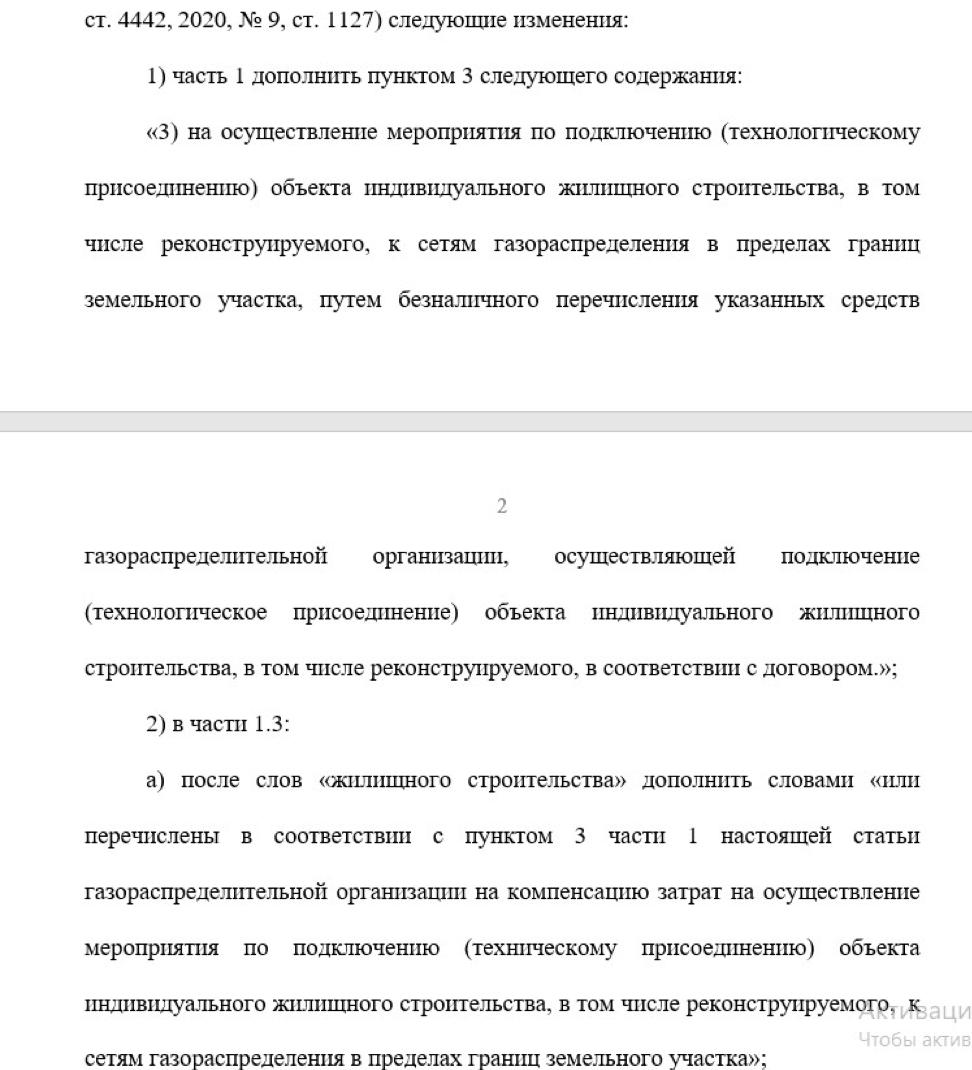 Скриншот законопроекта