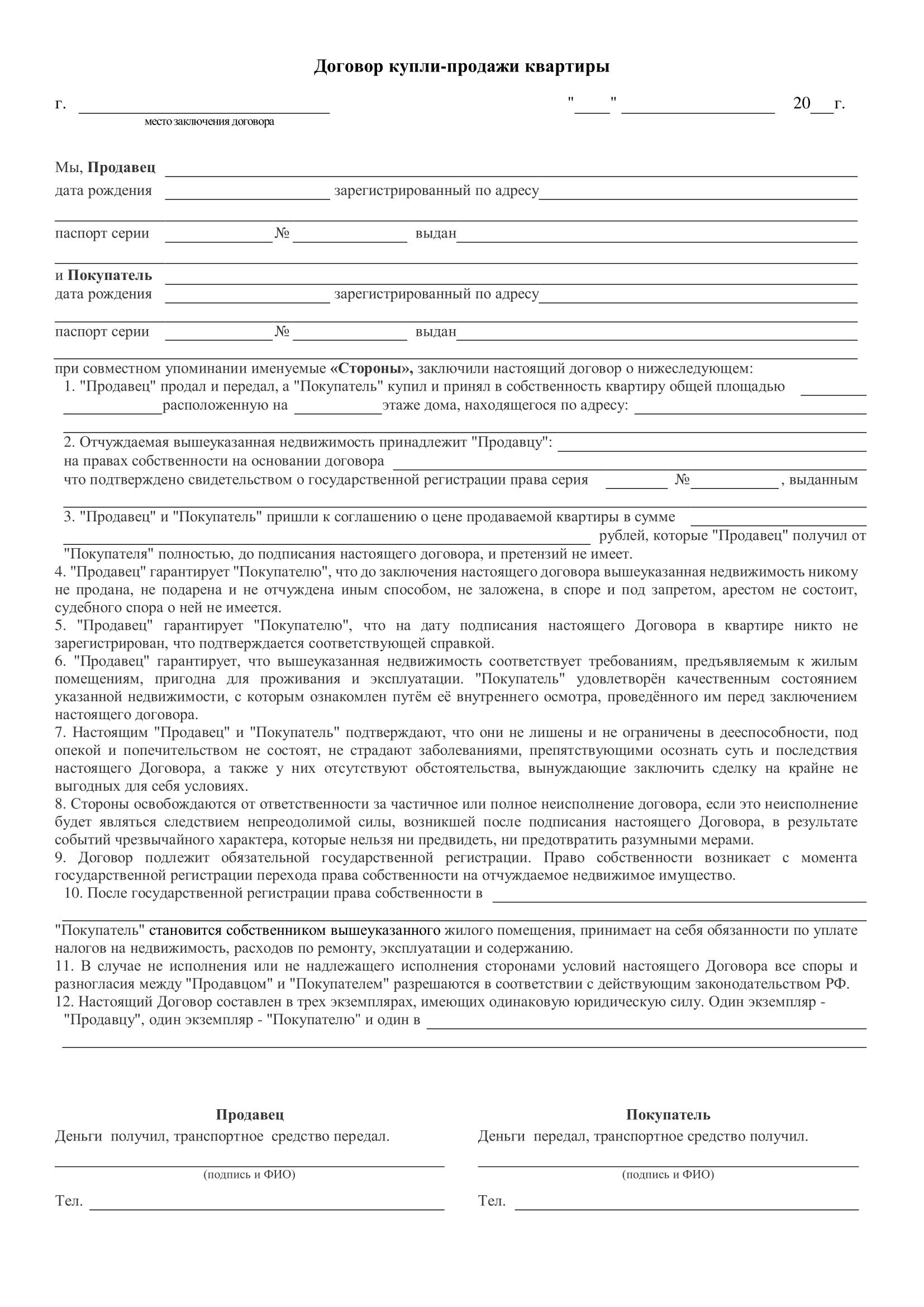 Договор купли-продажи квартиры (покупка квартиры в браке)