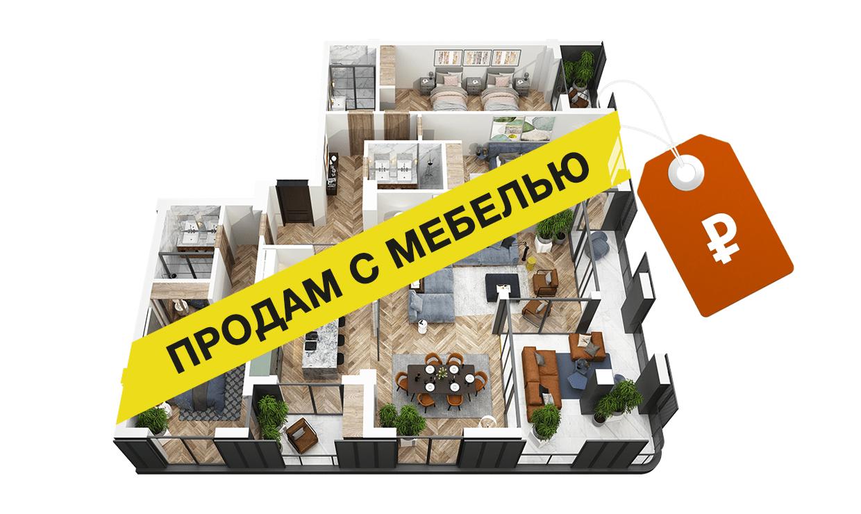 Договор купли-продажи квартиры с мебелью и бытовой техникой