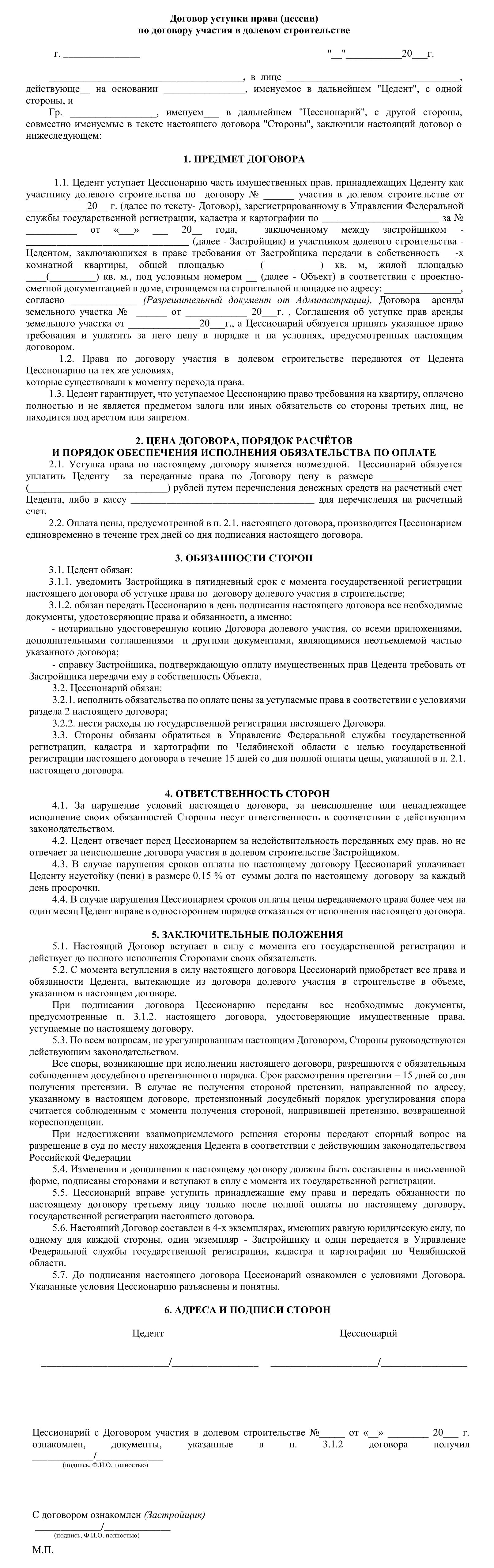 Договор уступки права (цессии) по договору участия в долевом строительстве