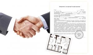 Доверенность на квартиру без права продажи