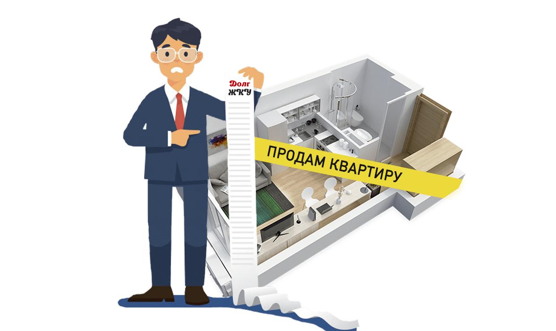 Можно ли и как продать квартиру с долгами по коммунальным платежам?
