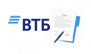 Жалоба, претензия на банк ВТБ
