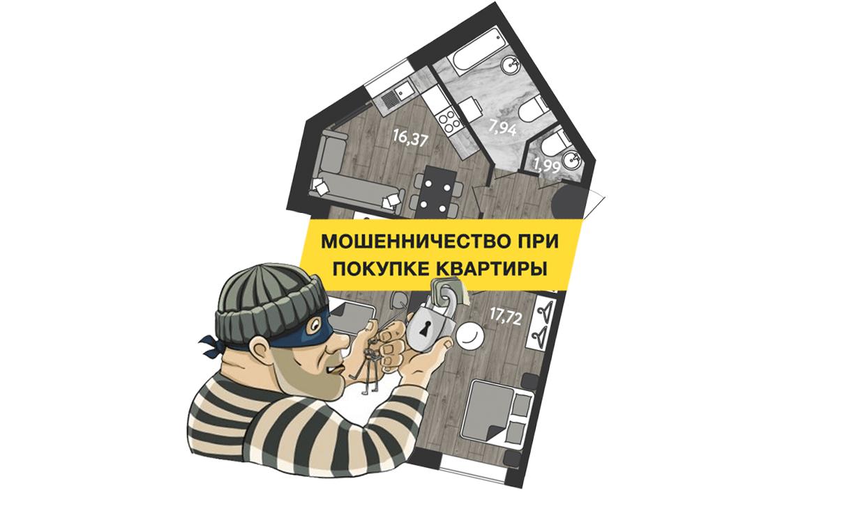 Схемы мошенничества при покупке квартиры: ТОП-10 разводов на деньги