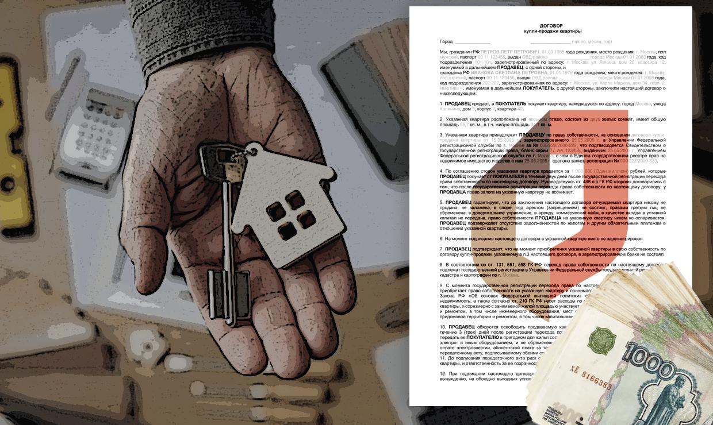 Как самостоятельно оформить сделку купли продажи квартиры через МФЦ?