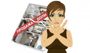Отказ от преимущественного права покупки доли в квартире