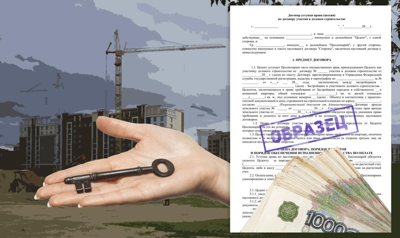 Как купить квартиру по переуступке прав в новостройке?