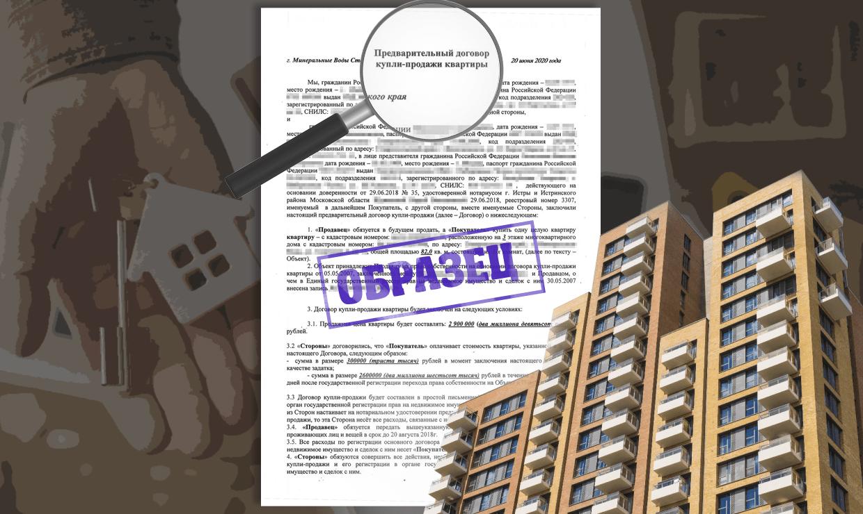 Как правильно составить предварительный договор купли продажи квартиры?