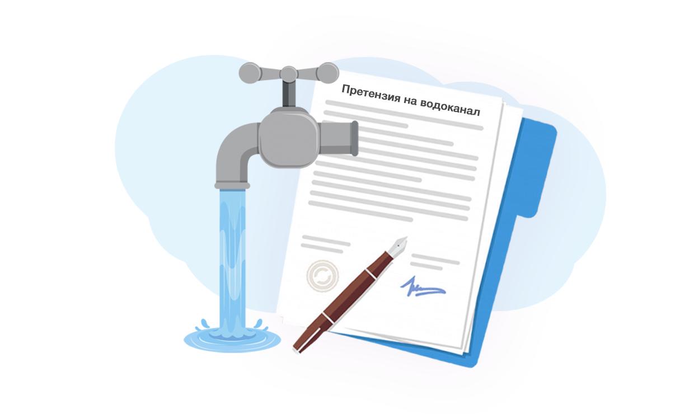 Как написать претензию на работу водоканала?