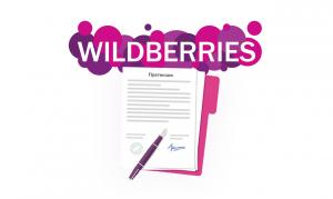 Как написать претензию в интернет-магазин Wildberries