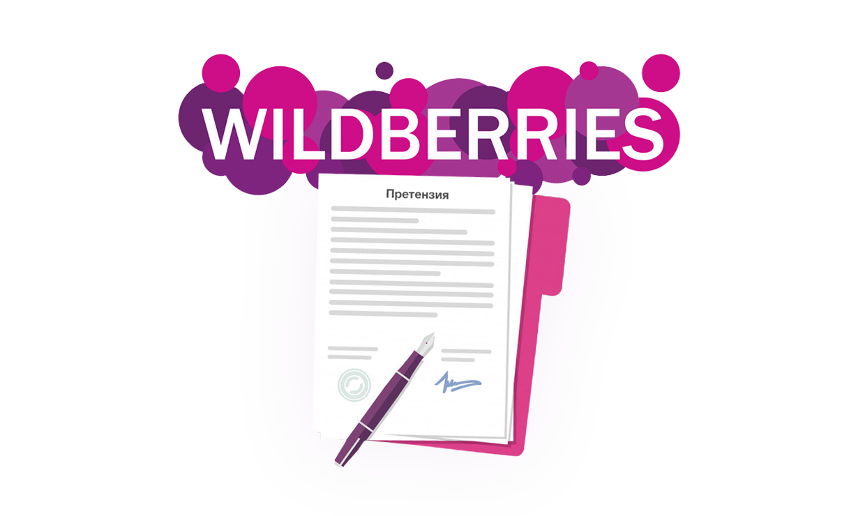 Как написать претензию в интернет-магазин Wildberries?