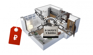 Как продать залоговую квартиру
