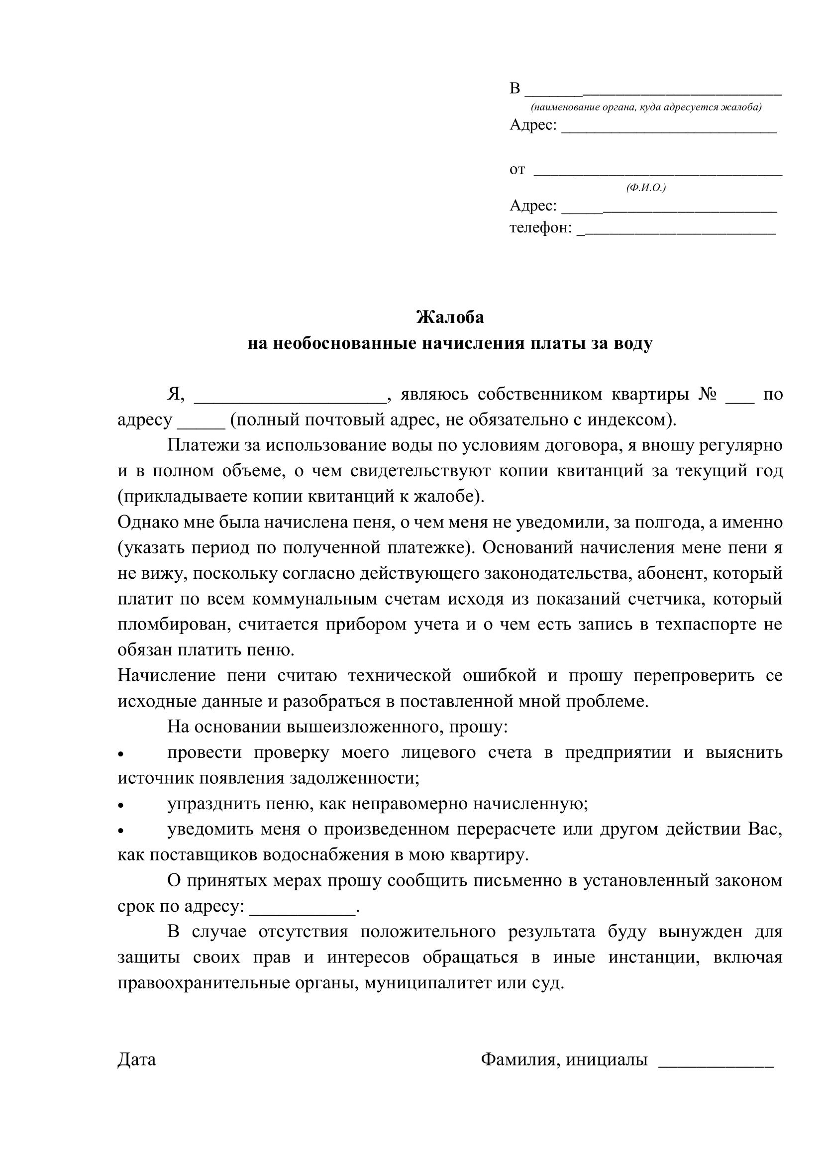 Жалоба на необоснованные начисления платы за воду (водоканал)