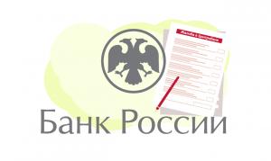Жалоба в Центробанк РФ на действия банка