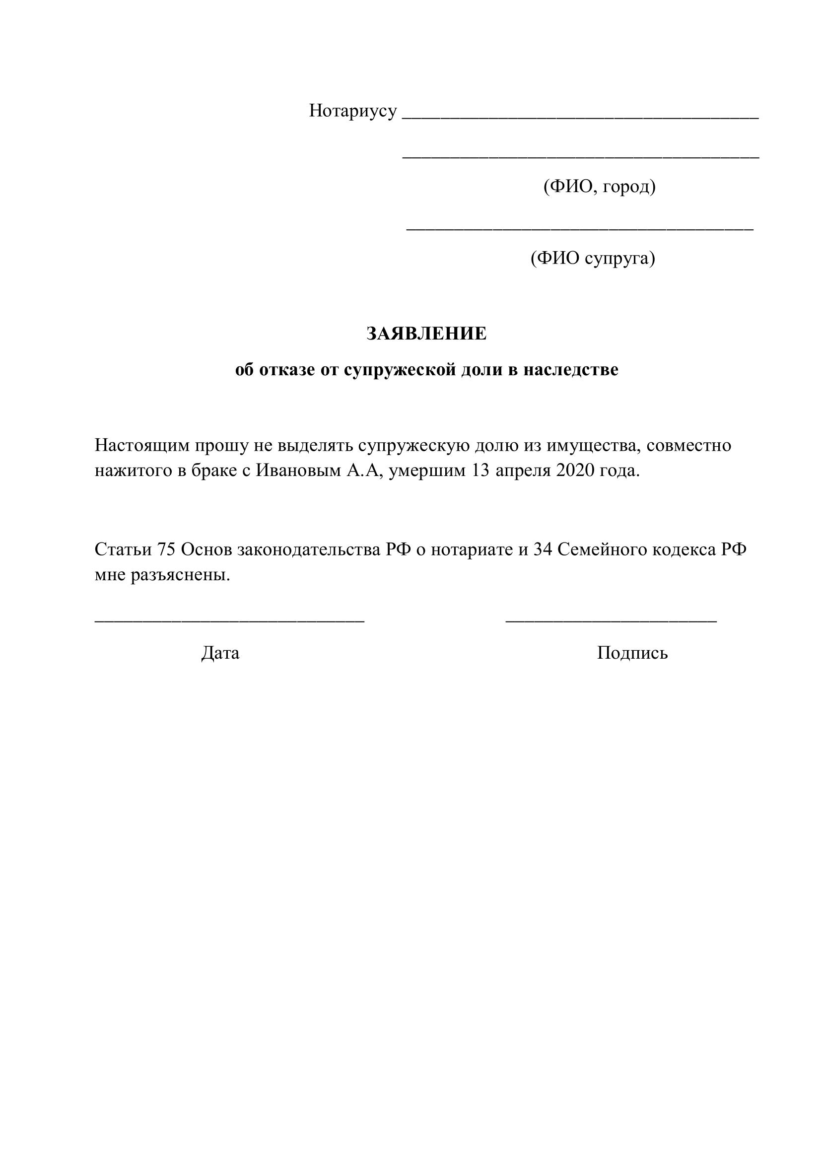 Заявление об отказе от супружеской доли в наследстве