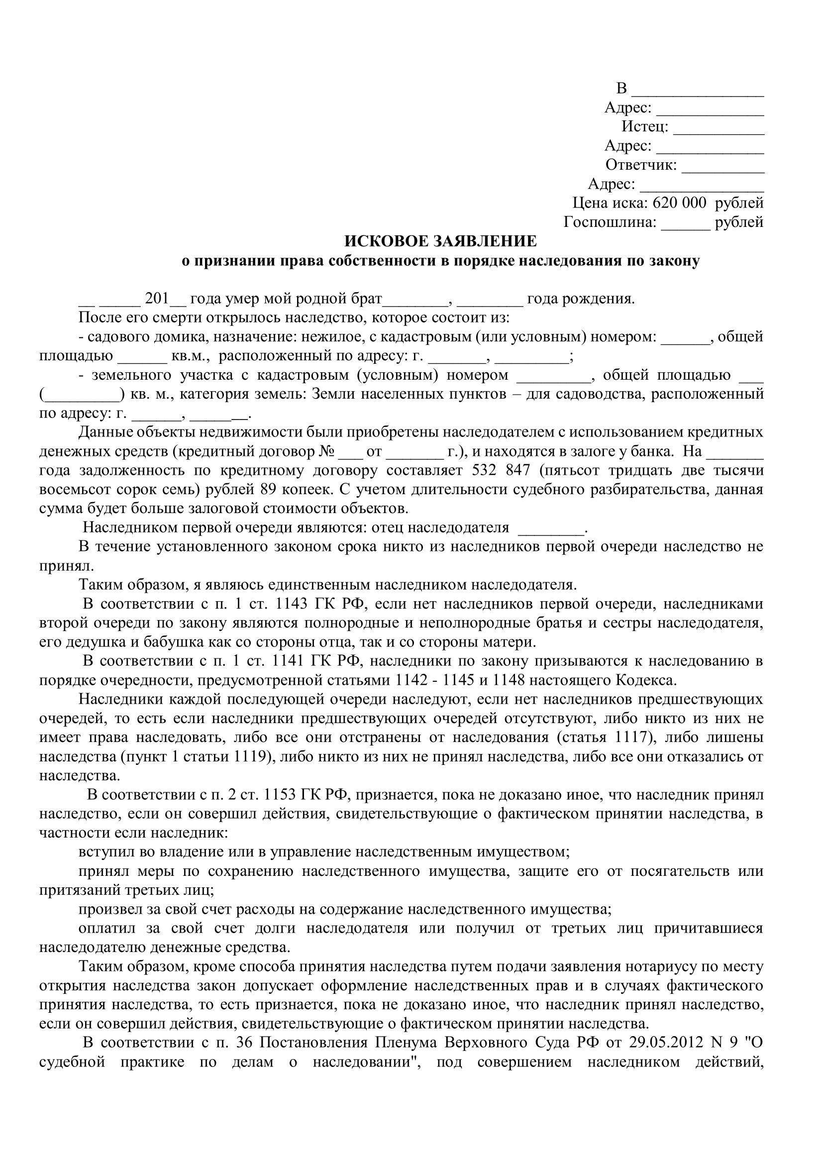 порядок признания права собственности