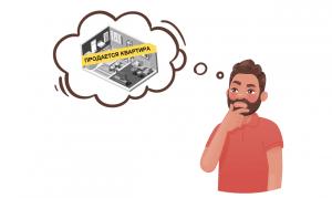 Как продать квартиру без посредников и без риэлтора
