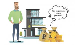 Кто оплачивает услуги риэлтора при покупке и продаже квартиры