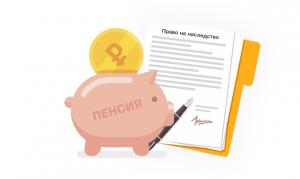 Правила наследования пенсионных накоплений