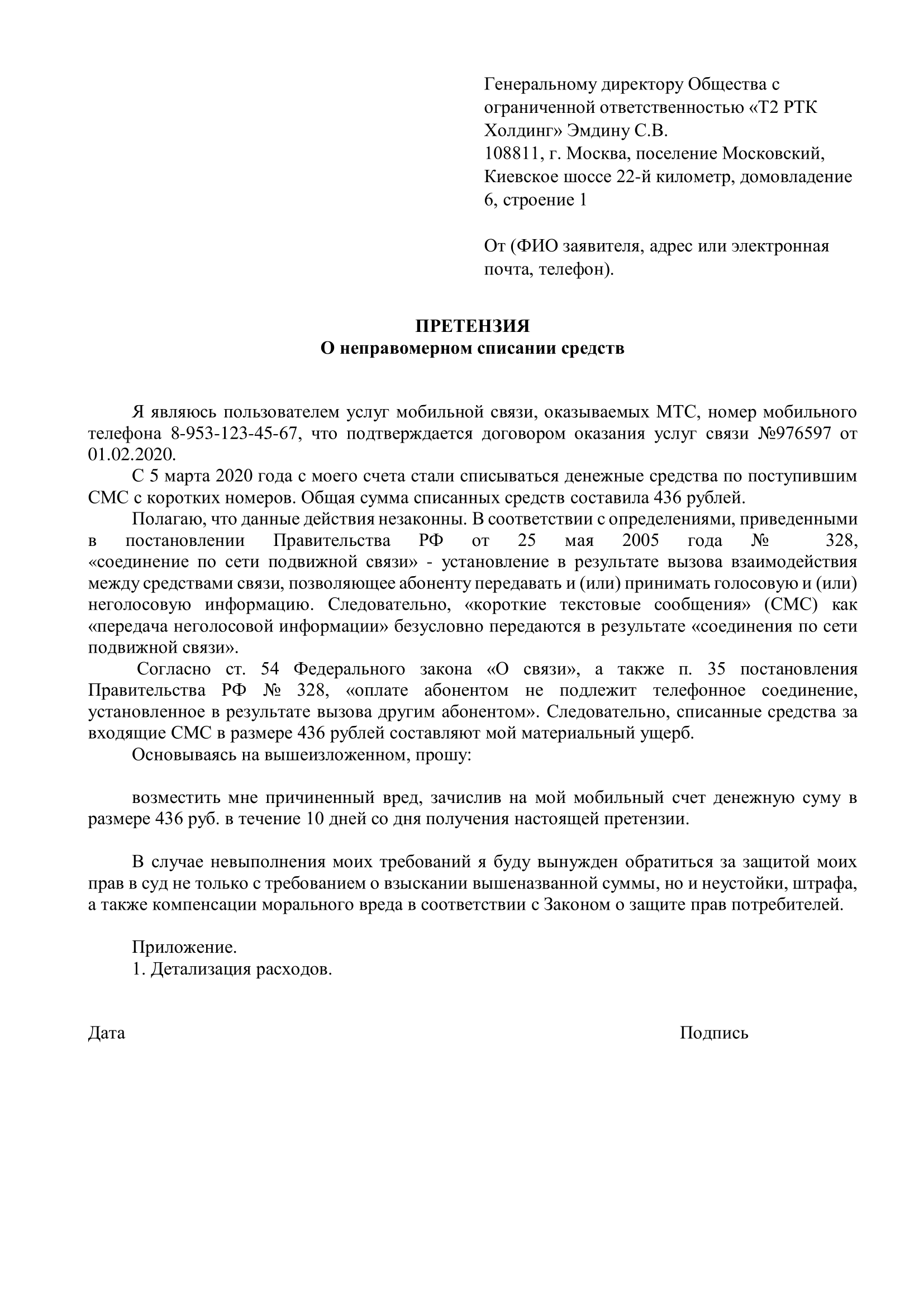Образец претензии к оператору Теле2