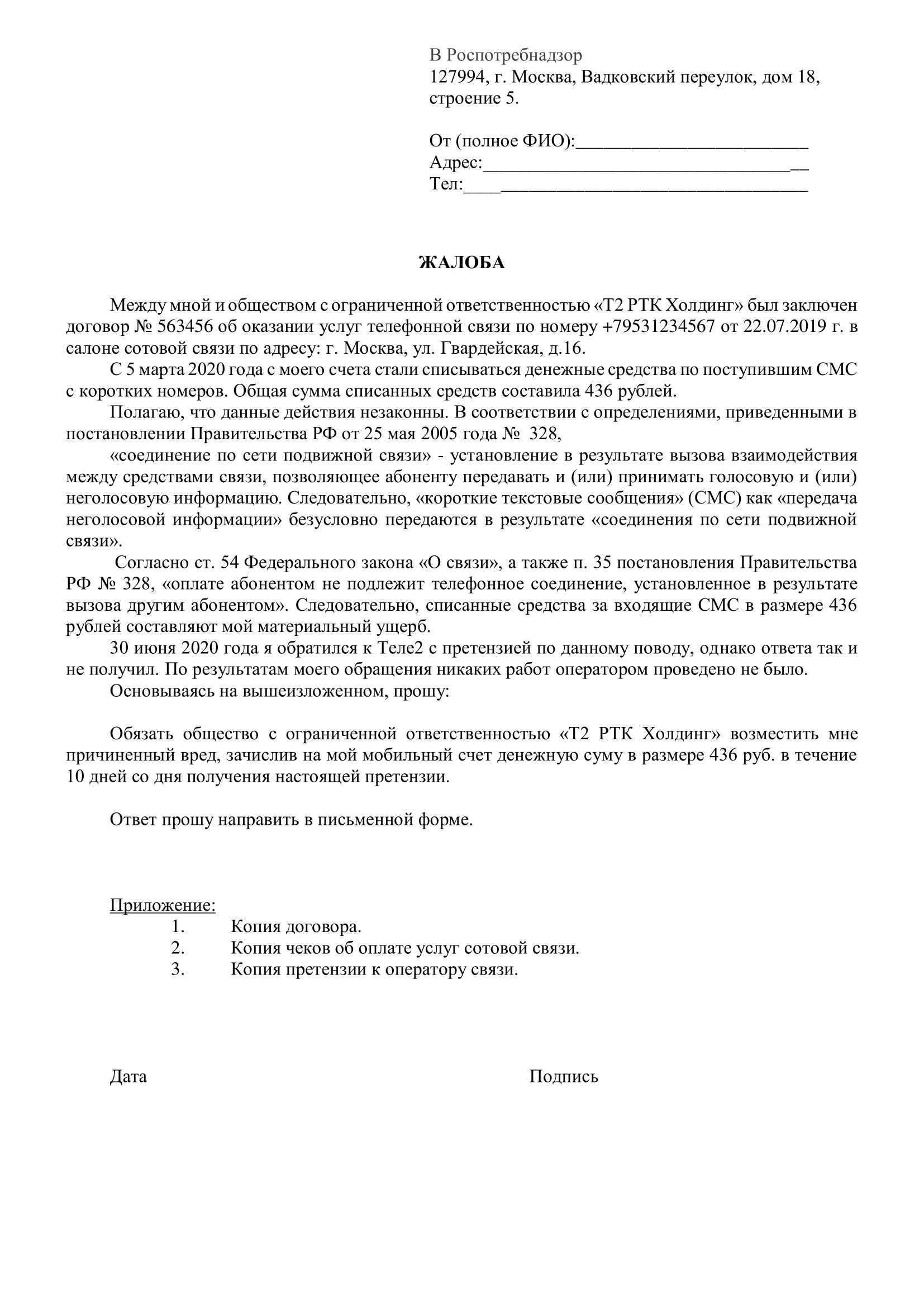 Образец жалобы на оператора Теле2