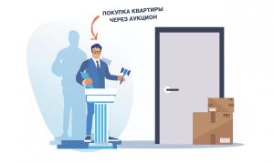 Как купить квартиру через аукцион или на торгах