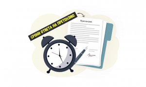 сроки ответа на претензию по закону о защите прав потребителя