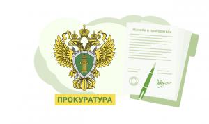 Жалоба в прокуратуру Москвы и МО