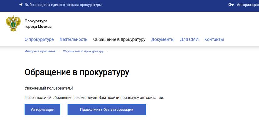 Жалоба в прокуратуру - Шаг №1