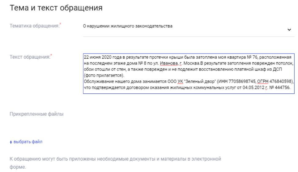 Жалоба в прокуратуру - Шаг №5