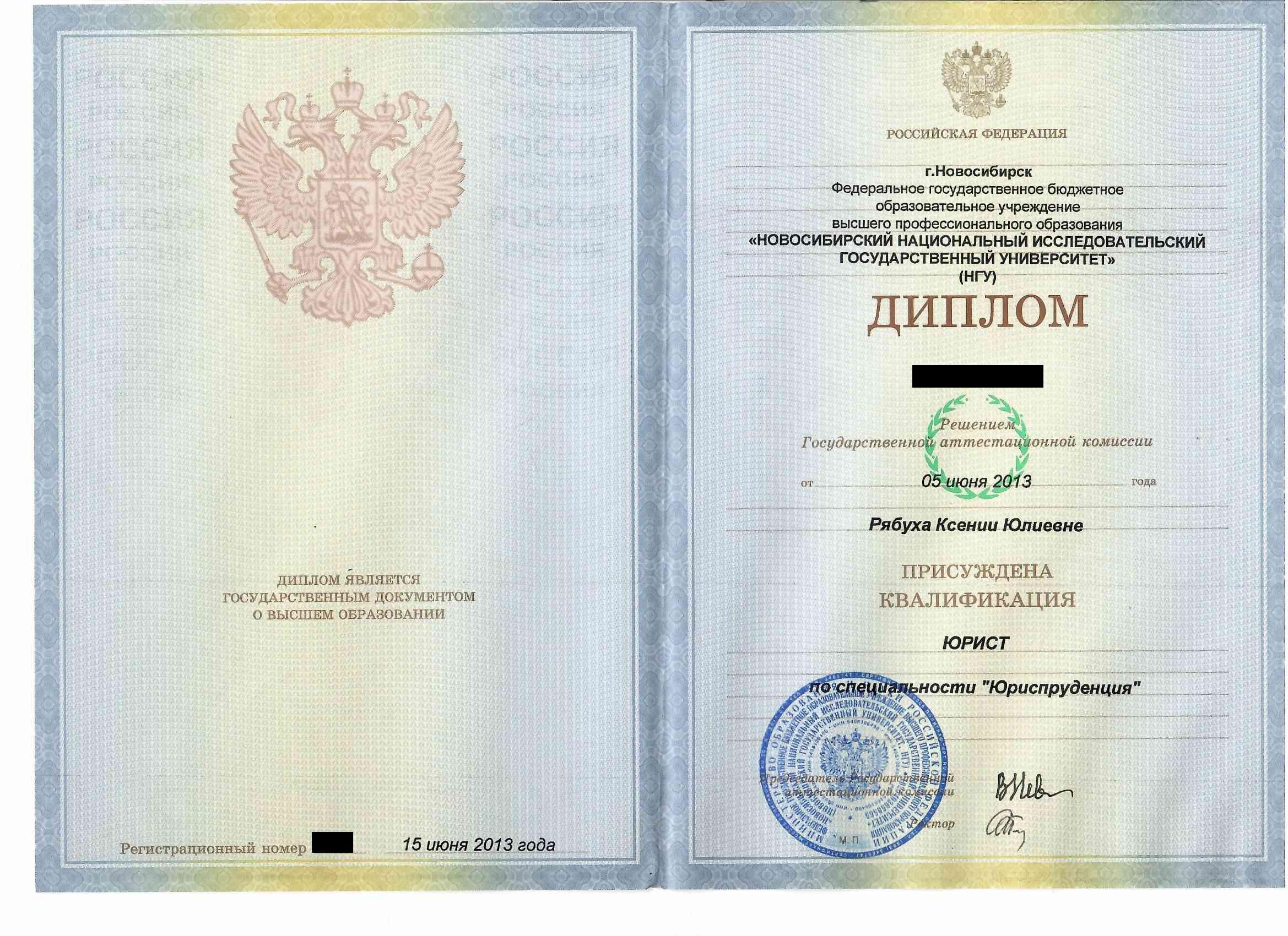 Диплом Рябуха (Батракова) Ксения Юриевна
