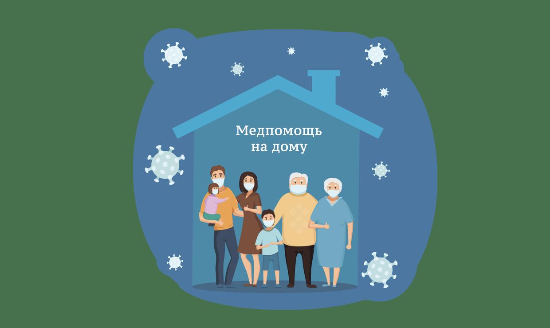 Медпомощь пациентам с COVID-19 на дому — новый приказ Минздрава