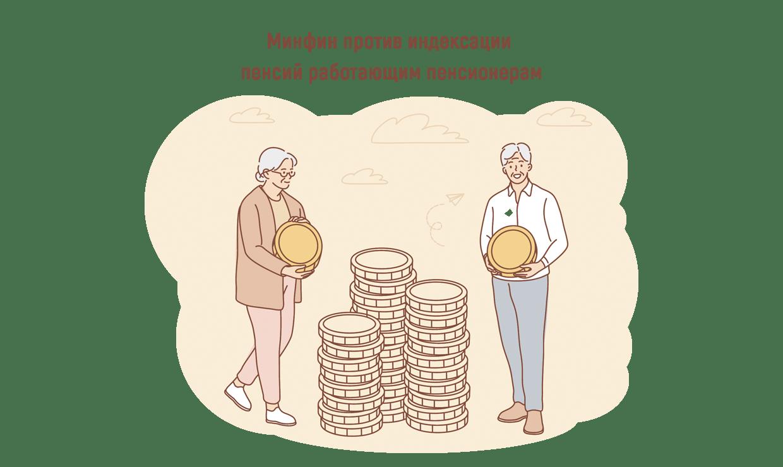 Минфин против индексации пенсий работающим пенсионерам