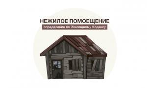 Нежилое помещение — определение по жилищному кодексу