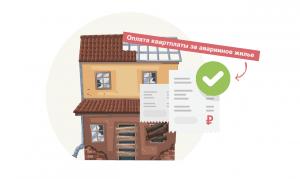 Оплата квартплаты и коммунальных услуг за аварийное жилье