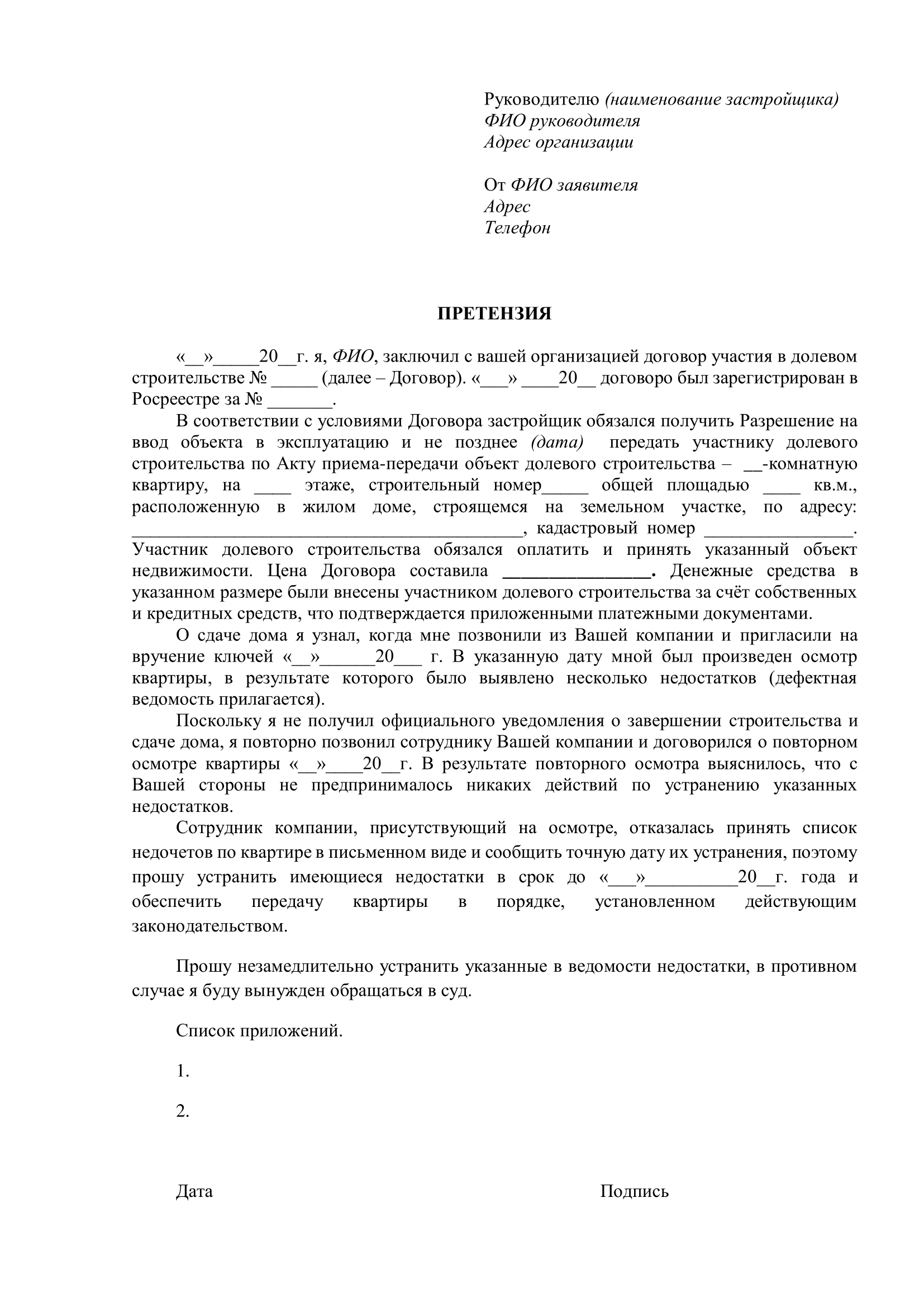 Претензия по ДДУ на устранение недостатков
