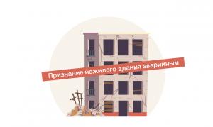 Как признать нежилое здание аварийным