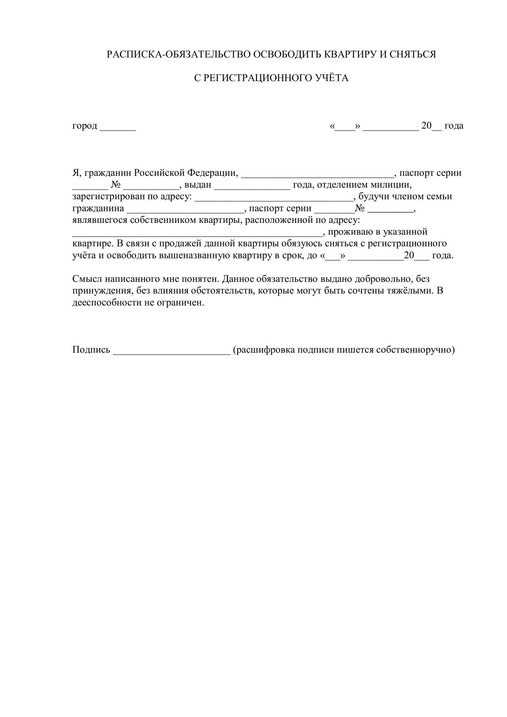 Расписка-обязательство освободить квартиру и сняться с регистрационного учета