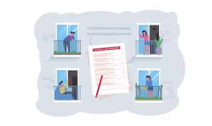 Согласие собственников на перевод жилого помещения в нежилое