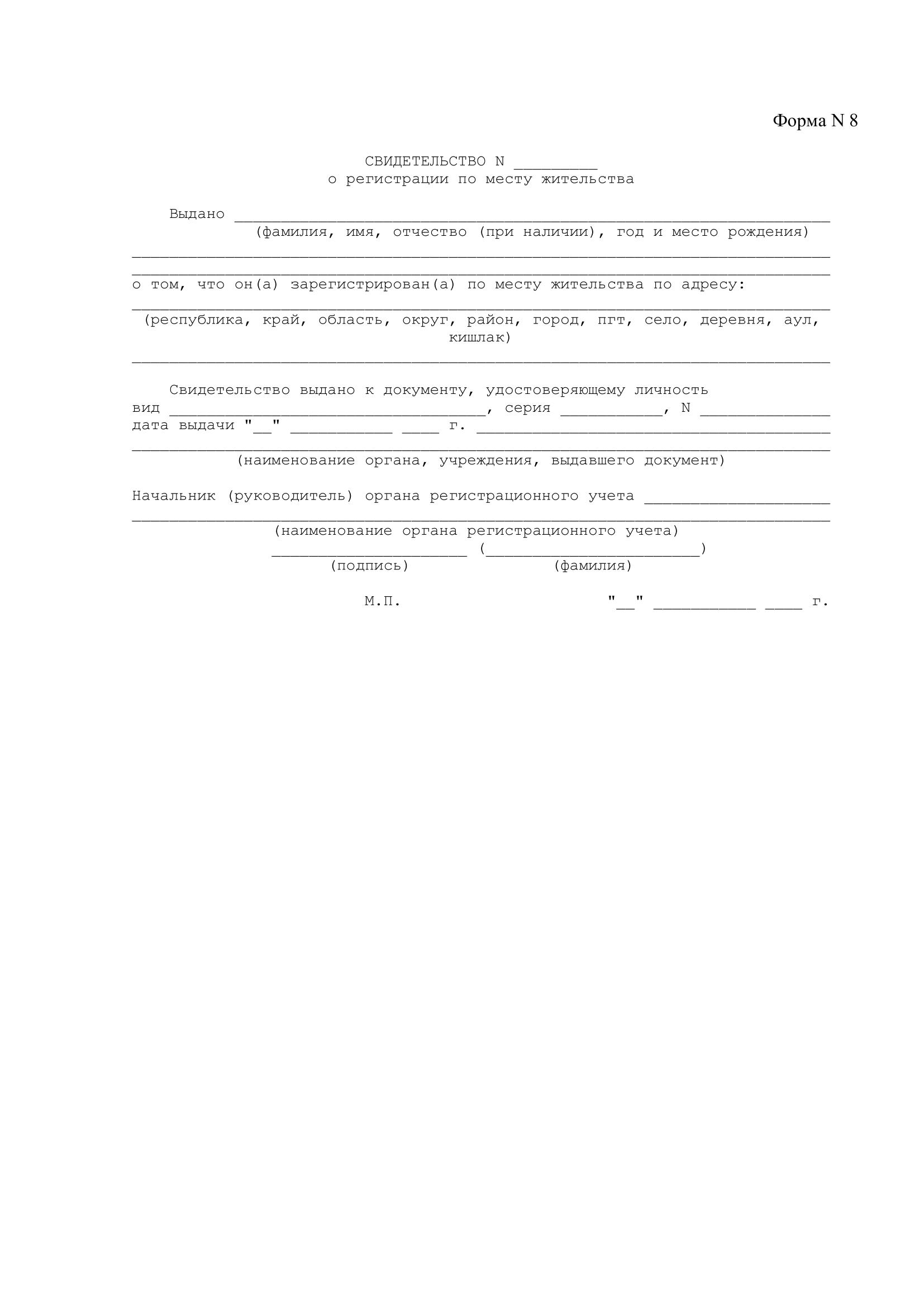 Свидетельство о регистрации по месту жительства (Форма №8)