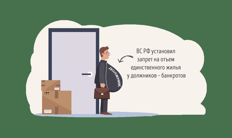 Должников больше не выселят из единственного жилья — решение ВС РФ