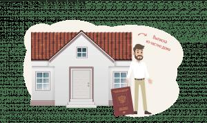 Как выписаться из частного дома