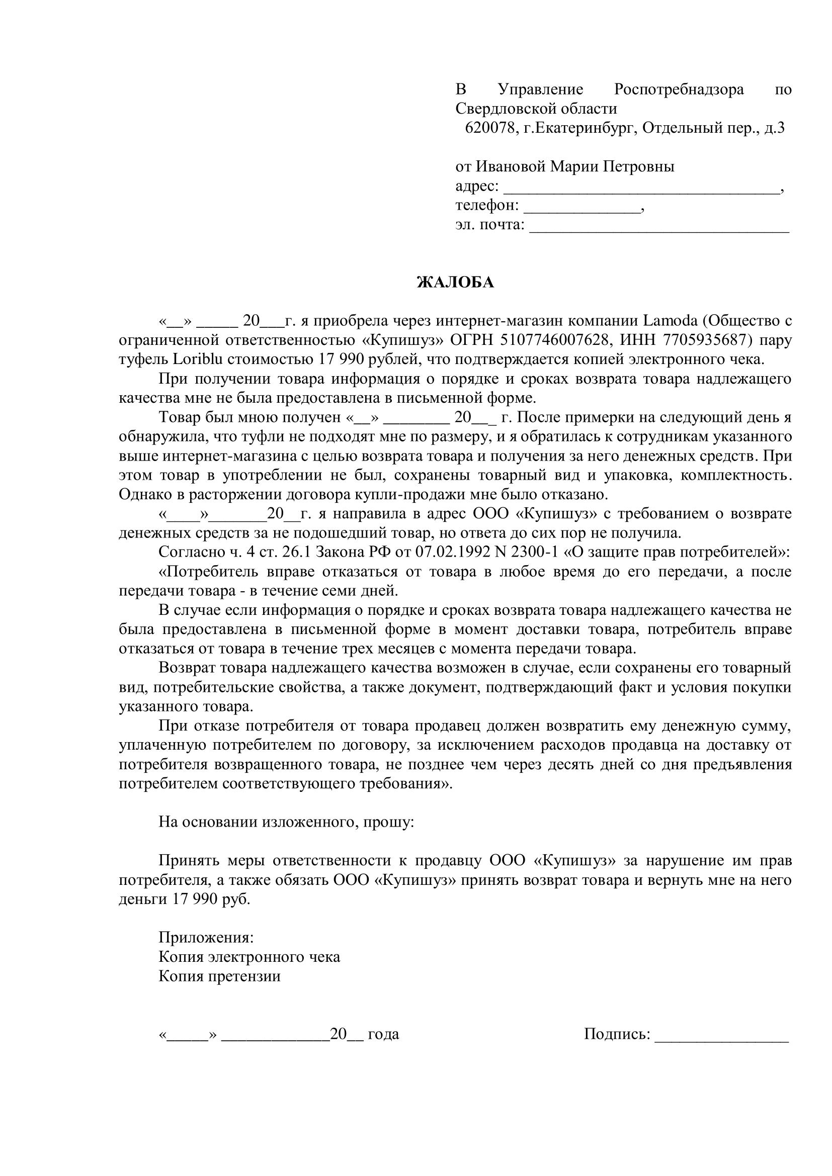 Жалоба в Роспотребнадзор (образец)